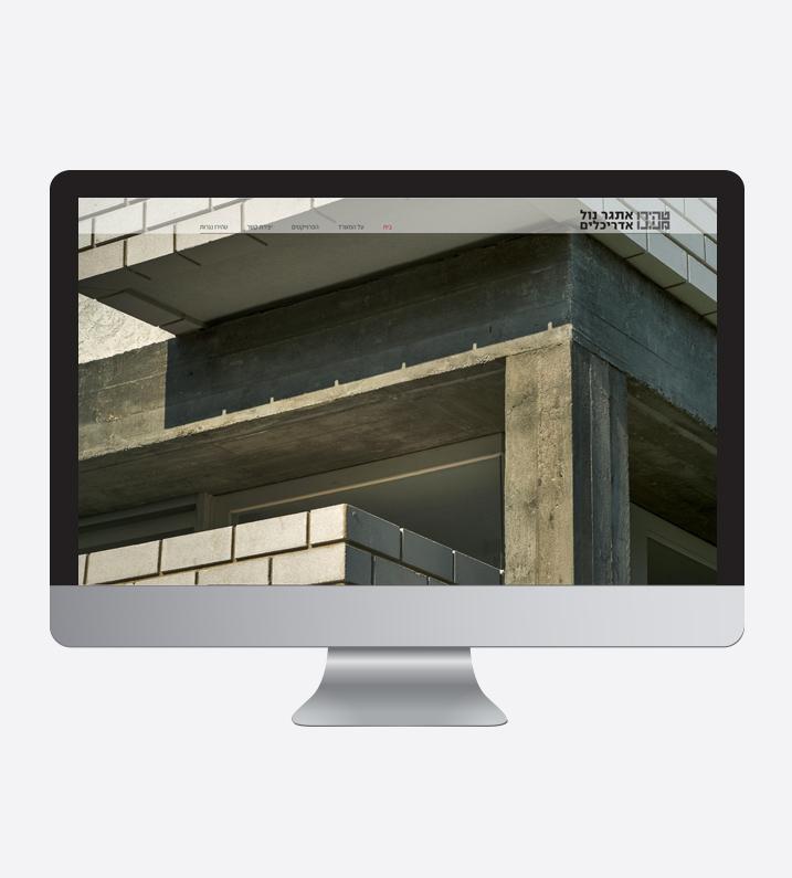 אתגר נול. אדריכלות. אתרים