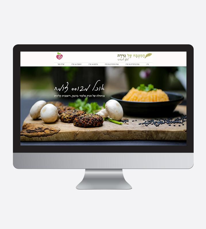 המטבח של גרדה. מטבח טבעוני. אתרים