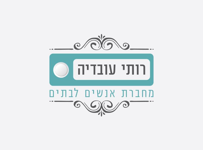 רותי עובדיה מחברת אנשים לבתים לוגו